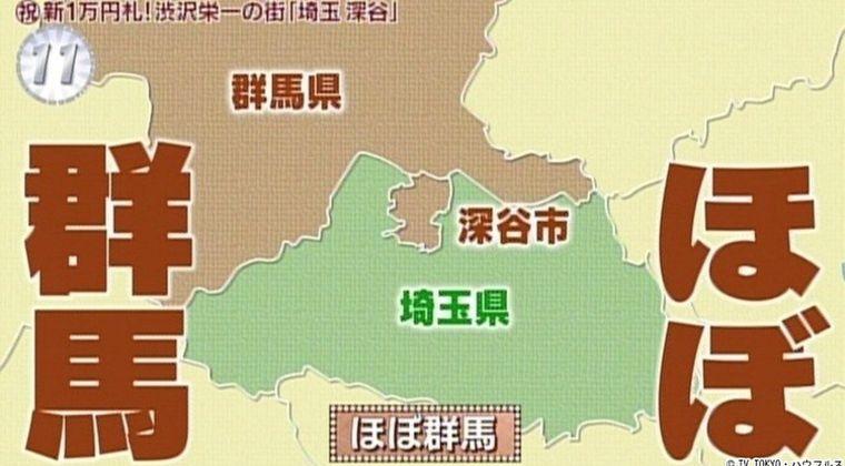 埼玉の北部とかいう秘境 #埼玉