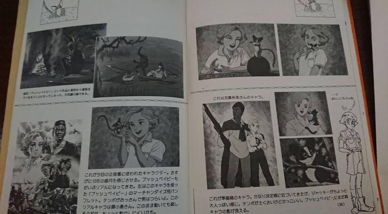 【画像】アニメの資料系同人誌が好き