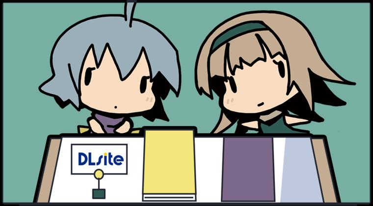 DLsiteを利用してるやつの1割しか知らないお得情報wwww #DLsite