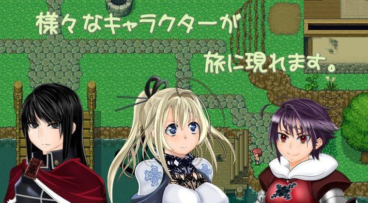 ワイ「エロ同人RPGやりてぇな」ケンサクー⇒5000本以上 #同人RPG