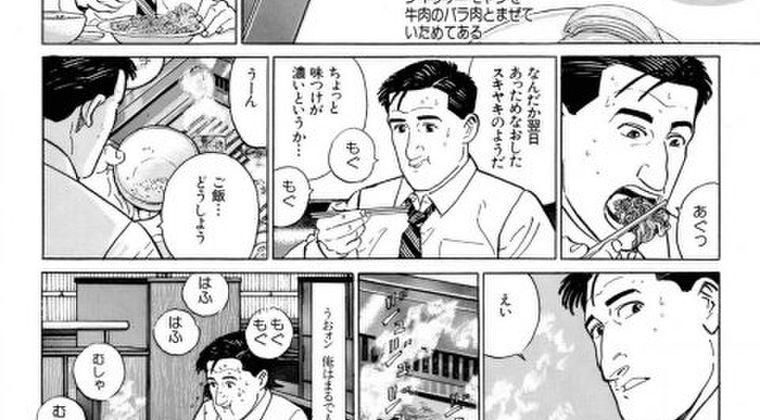 昔ワイ「パチンコ!ゲーム!ネット!酒!焼肉!風俗!(キャッキャ」 #おっさん