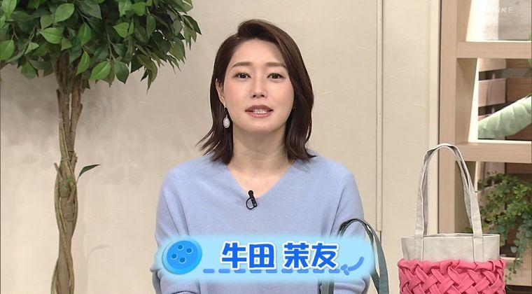 牛田 茉友 Nhk