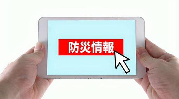 【ゲリラ豪雨】お前ら、「お天気アプリ」何使ってる?