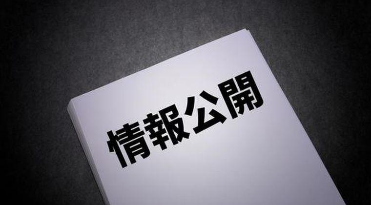 【不正】入国管理局ウィシュマさん問題で行政文書を開示 → 日本さん...1万5千ページ全部を黒塗りで隠蔽してしまう