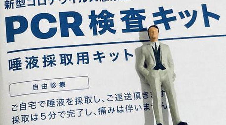 【陰謀論】中国、世界のコロナ流行前に「PCR検査機器」を大量発注していた…米英豪が解析