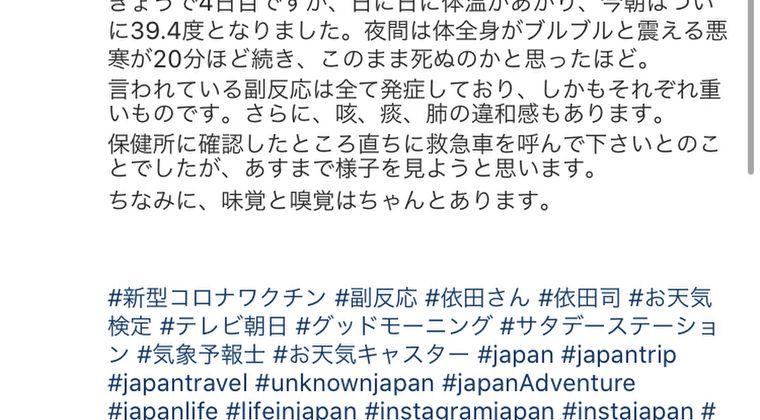 【高熱】テレビで人気の気象予報士依田さん、コロナワクチン接種で全ての副反応が出てしまう...