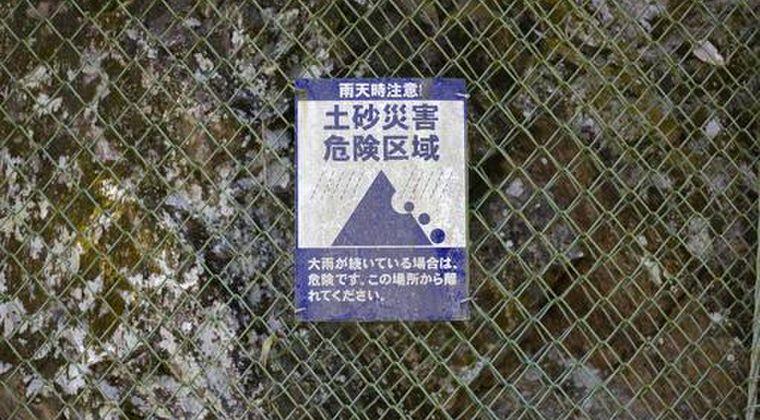 【土砂災害】静岡県熱海市が土石流であんな酷いことになってるのに「オリンピック」を楽しんでいいのか?