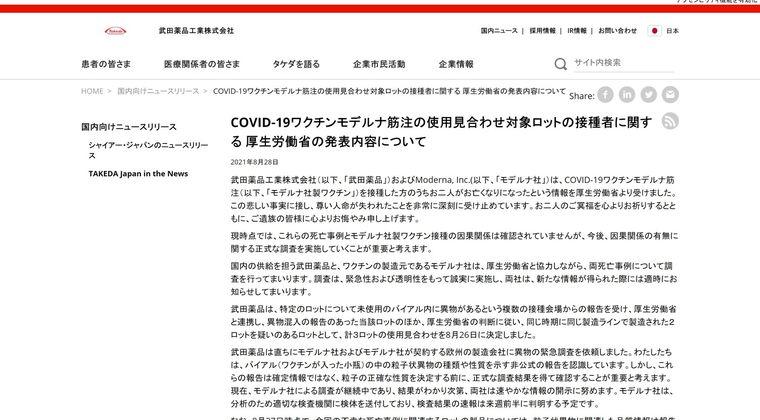 【コロナ】神奈川県でも使用前モデルナ製ワクチンから「異物」が発見される…複数の黒い極小の粒