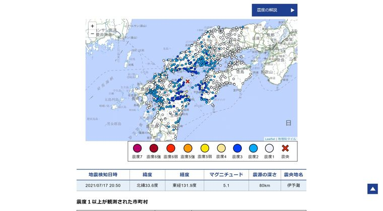 【珍しい】17日、「伊予灘」を震源とする大分・山口・愛媛での最大震度4の地震…8日にも「M4.3」最大震度3の地震あり