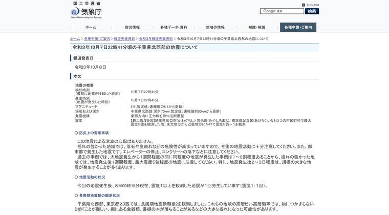 【余震】東京「震度5強」地震…気象庁「今後1週間は、同程度の揺れに注意してほしい」