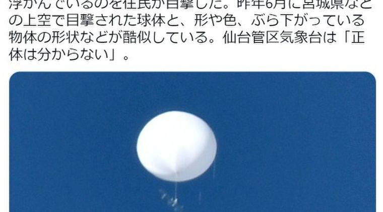 【UFO】青森県八戸の上空に「謎の白い球体」が出現…気象台「正体不明」