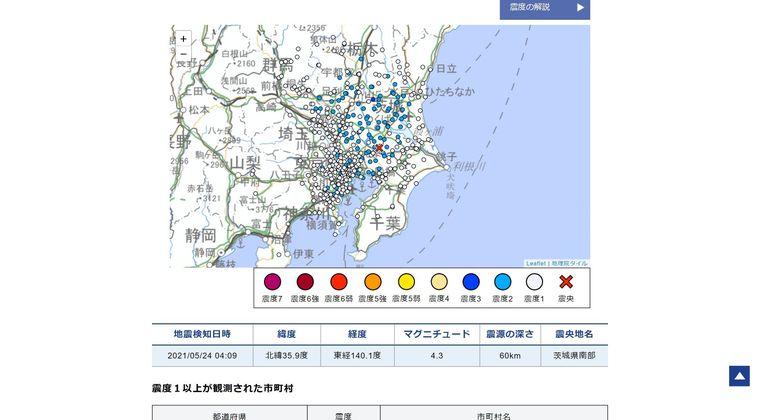 【内陸地震】茨城県南部で震度3の地震発生、東京は震度2 M4.3 震源地は茨城県南部