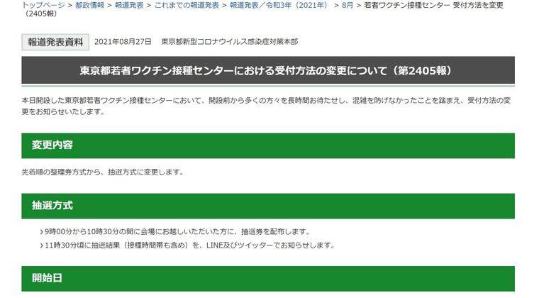 【悲報】東京都さん、わざわざワクチン接種会場に来させて抽選券を配布という密行動をとってしまう模様...