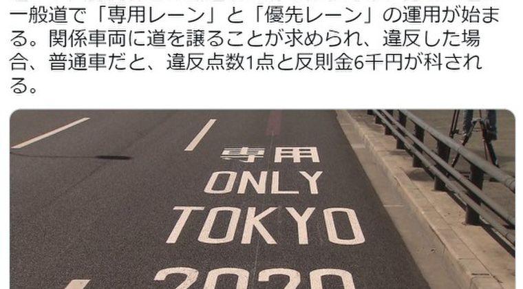 【無礼討ち】首都高に「オリンピック上級国民専用レーン」作ったので平民は通らないで!違反したら減点に反則金ね