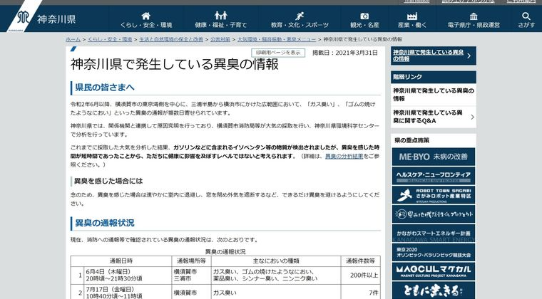 【異変】神奈川県の横浜駅など複数箇所でまた「異臭騒ぎ」…ガス臭い匂いがするとの情報が相次ぐ