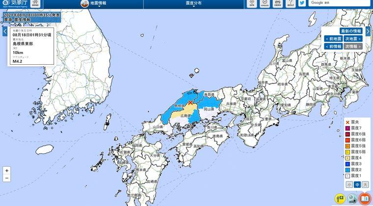 【地震】広島県で最大震度4の地震発生 M4.2 震源地は島根県東部