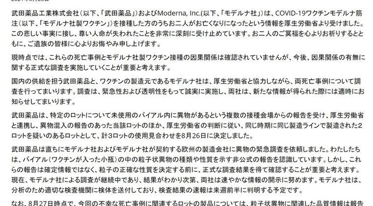【武田薬品】モデルナ製ワクチン接種後、男性2名が死亡した件については因果関係は認められず「偶発的」と見解を示す