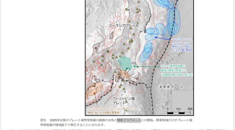 【関東フラグメント】関東周辺は「地震の巣」…プレート4枚が複雑に重なり、世界で最も地震多い地域の一つ
