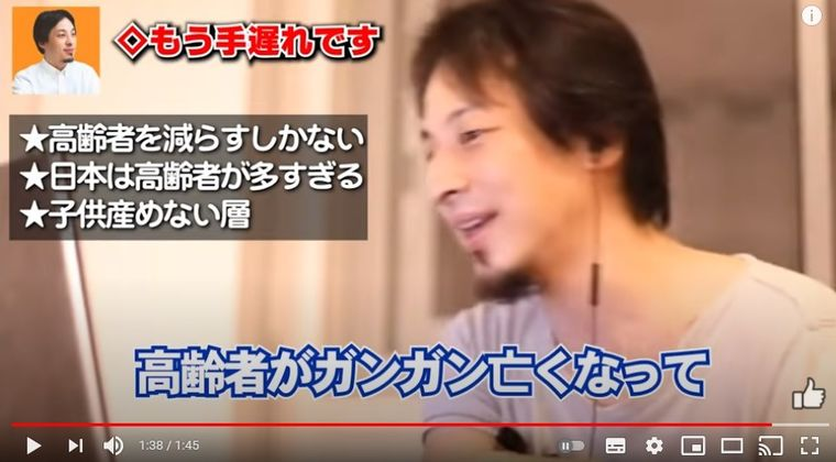 【日本はオワコン】ひろゆき「高齢者がコロナで消えれば日本は良くなる」 ← これ