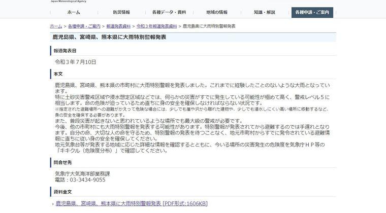 【九州地方】気象庁が最大級の警戒呼びかけ…極めて危険な大雨、特別警報発表