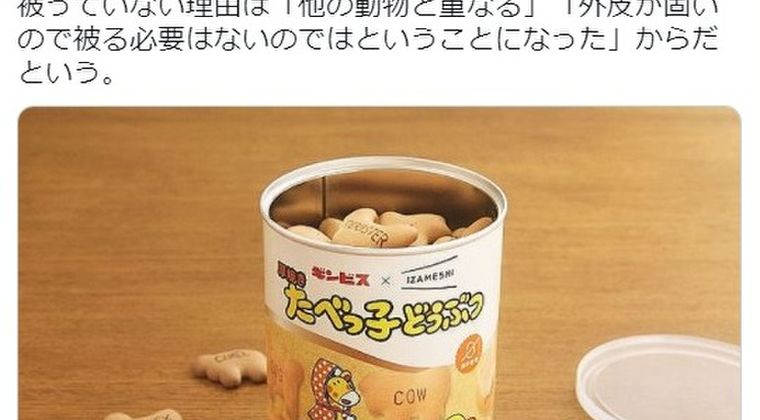 【ワニくん...】たべっ子どうぶつが保存缶が話題に…非常食、保存食として本家より厚焼きになり登場