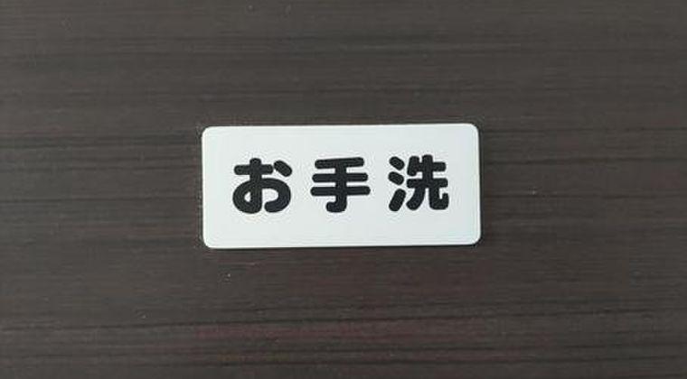 【密告】福島第一原発のトイレに「6/15 14:05 3号機が危ない」との書かれているのを発見…警察に通報されてしまう