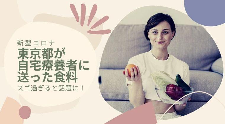 【画像】コロナ自宅療養者への支援物資、東京都から送られた食料スゴ過ぎる