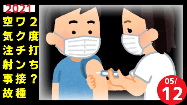 【ワクチン接種】何も入っていない注射器で空気注射…打ち終わった注射器!?