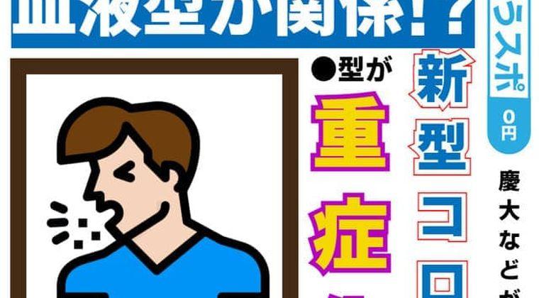 【新型コロナ】ウイルス感染で重症化リスクが高い血液型は何型!?慶大が発表