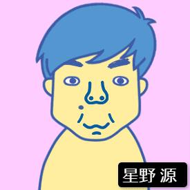 星野源、公式Twitter「ガッキーの乳うめぇ~~ww」過去ツイート真相が判明