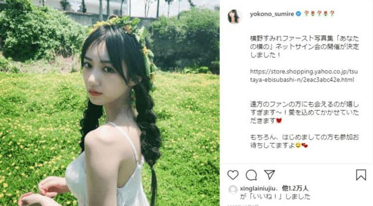 NMB48横野すみれ-過去-現在-今後は?福本大晴&横山裕ジャニ丼で活動辞退