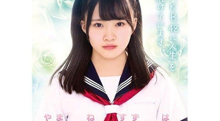 なぜ…AKB48山根涼羽(20)活動休止の理由やwiki、ジャニ―スNMBとの関係は!?ネットの噂