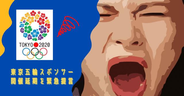 【速報】東京五輪スポンサー、開催延期を緊急提案。印象操作か