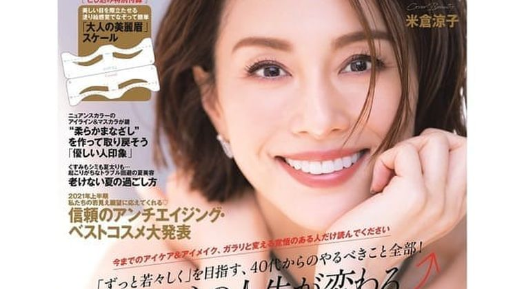 米倉涼子、結婚か…交際相手はジャニーズの誰!?(芸能ニュースまとめ 2021/6/5)