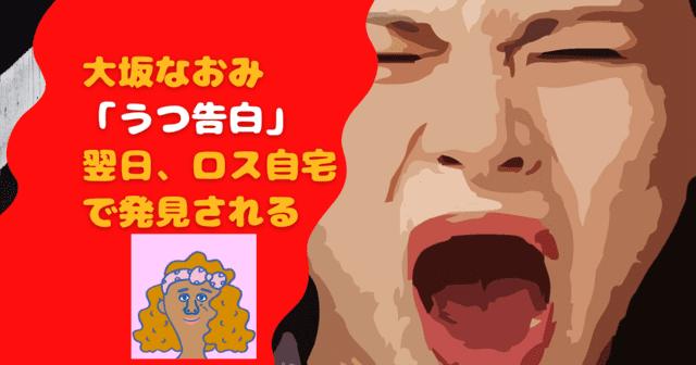 【日本国籍】大坂なおみ、緊急逃亡…うつ告白の翌日「ロスの自宅」で発見