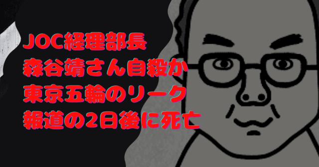 なぜ…JOC経理部長 森谷靖 自殺か wiki顔画像は?五輪の内部告発2日後に死亡