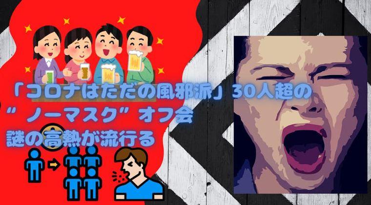 """【鬼畜】コロナはただの風邪派、クラスター!?30人超""""ノーマスク""""オフ会…"""