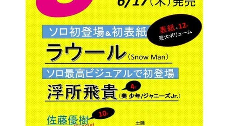【朗報】S Cawaii!「佐藤優樹はモーニング娘。'21のスーパーエース」