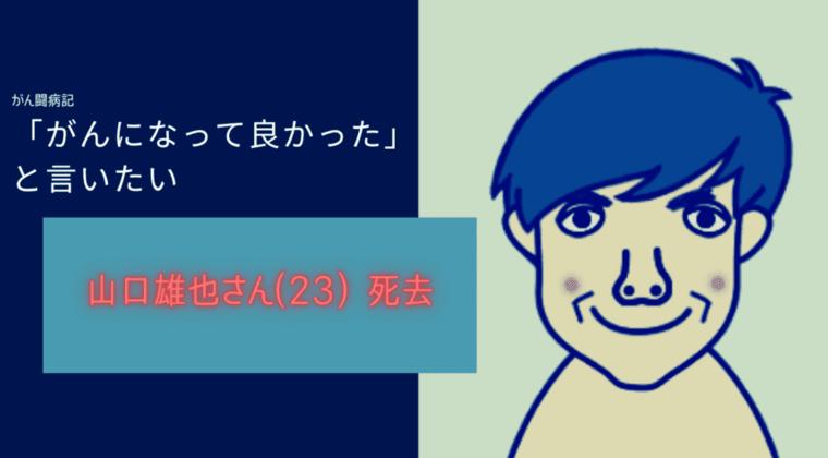 山口雄也(23)死去…ツイッター報告、がん闘病ブログ最後に複雑な胸中を吐露