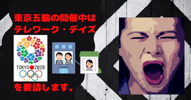 政府、緊急要請…「東京五輪期間中の49日間はテレワーク・デイズとします」