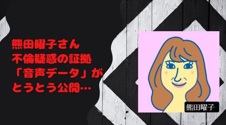 """【親ガチャ】熊田曜子""""不倫疑惑""""証拠の「音声データ」がついに公開"""