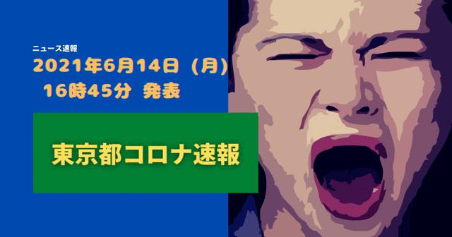 【速報】東京都 新型コロナ感染者数 発表 6月14日 本日 検査数は非公表です