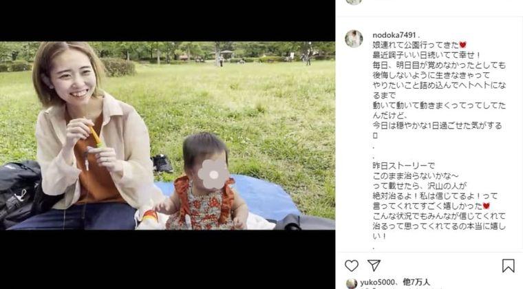遠藤和(のどか)さん奇跡のインスタ写真「娘連れて公園に」がんで余命数週間