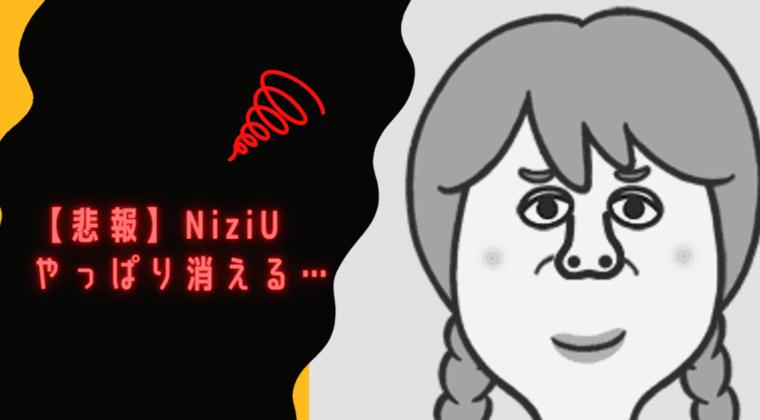 あの人は今…NiziU、消えたゴリ押しアイドルになんJ「存在自体忘れてて草」