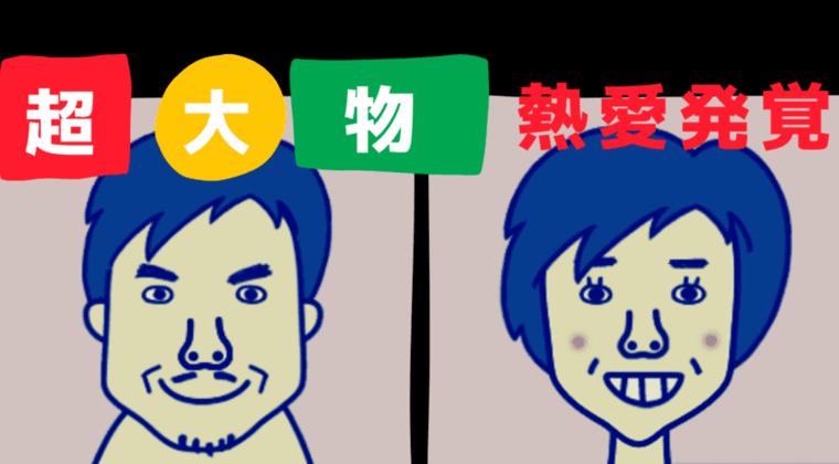 超大物!椎名桔平&原田知世が熱愛…wiki経歴や結婚・離婚、馴れ初めが話題に