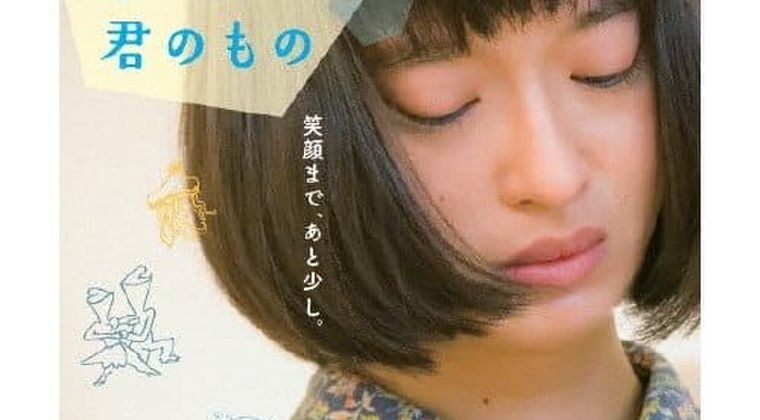 大河女優・門脇麦のwiki経歴、現在の彼氏や私服がダサ過ぎる【お泊まり愛】
