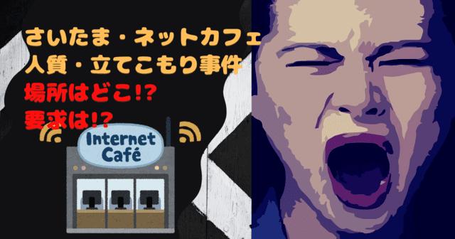 さいたま「ネットカフェ」人質・立てこもり事件の場所はどこ!?犯人の要求は