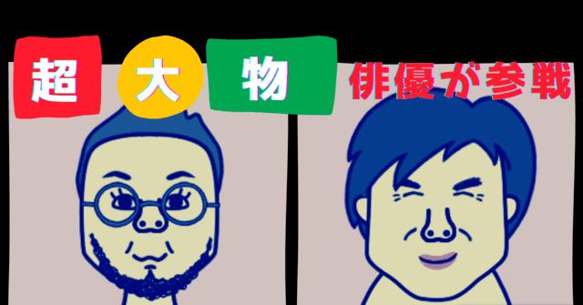 【まっちゃんねる】イケメンタルの大物俳優・山田孝之&高橋克典ガチ面白い!