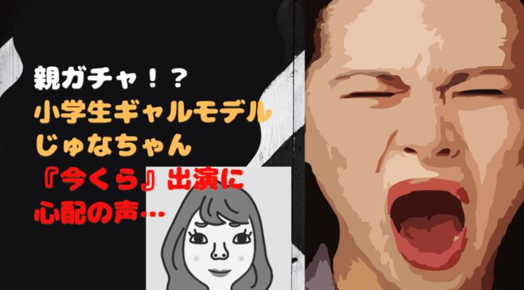 eggで話題 じゅな(小学生ギャルモデル)のwiki経歴、母親は誰!?【親ガチャ】