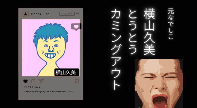 元なでしこ・横山久美のwiki経歴、現在の顔画像「サッカーやめて男に…」